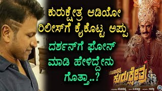 Reason behind Puneethrajkumar not attending Darshan's Kurukshetra Audio Release function