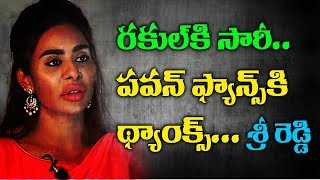 sri reddy sorry to pawan kalayn fans and rakul preet singh I rect india
