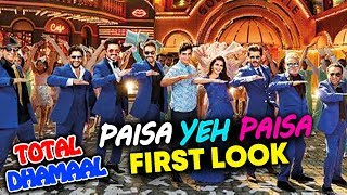 Paisa Yeh Paisa Song FIRST LOOK | Total Dhamaal | Ajay Devgn, Anil Kapoor, Madhuri