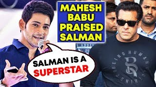 Salman Khan Is A REAL SUPERSTAR, Says South Actor Mahesh Babu | Flashback