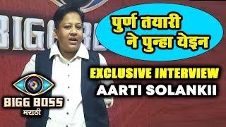 Bigg Boss Marathi- Aarti Solanki FIRST Interview After Eviction | Usha Nadkarni | Rutuja