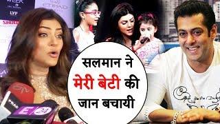 Salman Khan Helped Me When My Daughter Was Serious, Says Sushmita Sen | Flash back