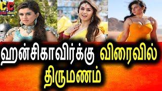 ஹன்சிகாவிர்க்கு விரைவில் திருமணம்|Hansika Marriage|Hansika Tamil News|Tamil Today News