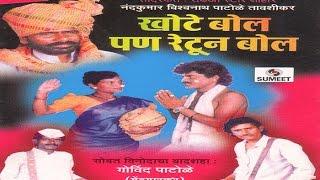 Khota Bol Pan Retun Bol | Marathi Tamasha | Comedy Sumeet Music