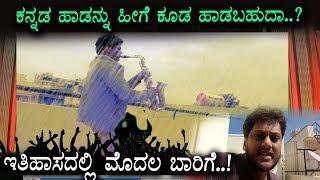 ಕನ್ನಡ ಹಾಡನ್ನು ಹೀಗೆ ಕೂಡ ಹಾಡಬಹುದಾ ..?   Supreet Kannada Album Songs