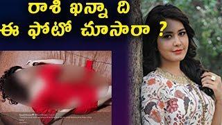 రాశి ఖన్నా ది ఈ ఫోటో చూసారా ? | Rashi Khanna Latest Photoshoot photos | Daily Poster