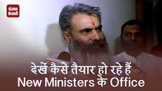 देखें कैसे तैयार हो रहे हैं New Ministers के Office