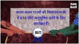 देश की राजनीति क्यों बढ़ गई दलितों की अहमियत, देखिए ये रिपोर्ट