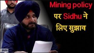 Mining policy पर Sidhu ने लिए सुझाव