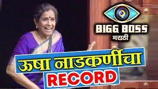 Bigg Boss Marathi- Usha Nadkarni Is The OLDEST Contestant In Bigg Boss History