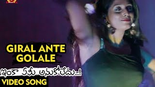 Inka Emi Anukoledu Full Video Songs - Giral Ante Golale Full Video Song - Rehan, Swetha Jhadav