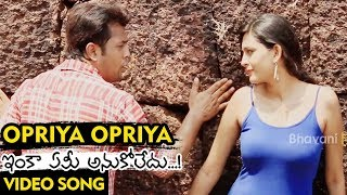 Inka Emi Anukoledu Full Video Songs - O Priya O Priya Full Video Song - Rehan, Swetha Jhadav