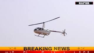किसान की बेटी हेलीकॉप्टर से हुई विदा
