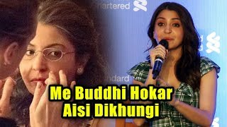 Me Buddhi Hokar Aisi Dikhungi | Anushka Sharma Funny Reaction On Her OLD LOOK