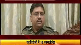 महाराष्ट्र पुलिस की बड़ी कार्रवाई,गढ़चिरौली में 16 नक्सली ढेर