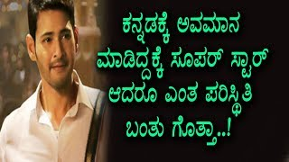 ಕನ್ನಡವನ್ನು ಅವಮಾನ ಮಾಡಿದಕ್ಕೆ ಮಹೇಶ್ ಬಾಬುಗೆ ಎಂತ ಸ್ಥಿತಿ ಬಂದಿದೆ ನೋಡಿ   Kannada News   Top Kannada TV