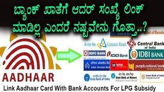 ಬ್ಯಾಂಕ್ ಖಾತೆಗೆ ಆದರ್ ಲಿಂಕ್ ಯಾಕೆ ಮಾಡಬೇಕು - Adhar Number link to Bank Account