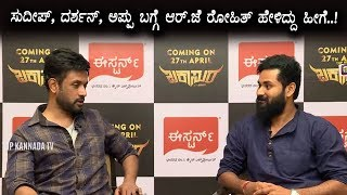 RJ Rohith about Darshan, Sudeep and Puneethrajkumar - RJ Rohith Special Interview - Top Kannada TV