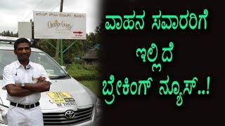 Breaking News for All Drivers - Kannada Latest News - Top Kannada TV