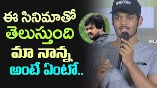 Akash Puri Speech about his Father Puri Jagannadh Mehbooba Film | Top Telugu TV