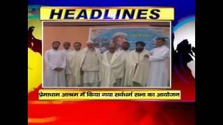 NEWS ABHI TAK HEADLINES 05.09.16