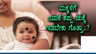 Kannada unknown Facts - ಕಪ್ಪು ಚುಕ್ಕೆಯನ್ನು ಮಕ್ಕಳಿಗೆ ಯಾಕೆ ಇಡಬೇಕು ಗೊತ್ತಾ..?
