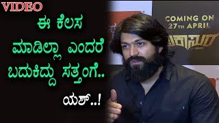 Rocking Star Yash straight massage to Voters   Yash special Interview - Top Kannada TV