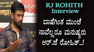 ಬಾಷೆಗಿಂತ ಮೊದಲು ನಾವೆಲ್ಲರೂ ಮನುಷ್ಯರು - RJ Rohith Special Interview   Top Kannada TV