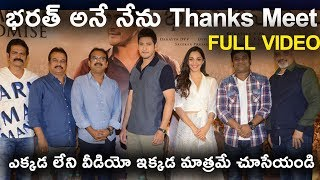 Bharath Ane Nenu Success Meet | Bharath ane nenu Telugu Movie 2018 | Mahesh Babu, Koratala Siva