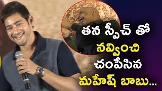 Mahesh Babu Comedy Speech at Bharath ane Nenu Thanks Meet | Bharath Ane Nenu 2018 | Daily Poster