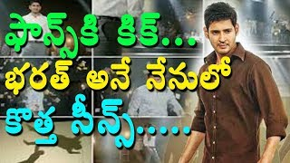 new scene to be added in mahesh babu bharath ane nenu movie l collections report I rectv india
