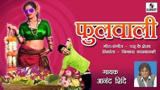 Aali Phoolwali - Marathi Lokgeet - Anand Shinde - Sumeet Music