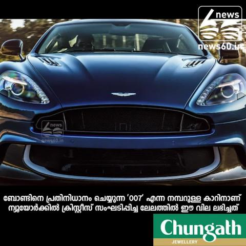 Daniel Craig's James Bond Aston Martin sells for Rs 3 cr at auction
