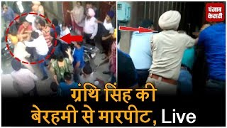 ग्रंथि सिंह की बेरहमी से मारपीट, VIDEO में कैद