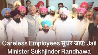 Careless Employees सुधर जाएं- Jail Minister Sukhjinder Randhawa