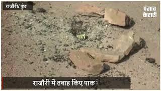 भारतीय सेना का करारा जवाब, ढेर किए 5 पाकिस्तानी रेंजर्स