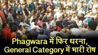 Phagwara में फिर धरना, General Category में भारी रोष