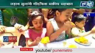 आंबा खा स्पर्धा पुण्यात संपन्न  लहान मुलांनी नोंदविला सक्रीय सहभाग