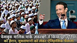 Facebook Founder Mark Zuckerberg wondered whole world, historic decision about Muslims..