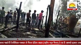 रामदीन गांव में अज्ञात कारणों से लगी भीषण आग लाखों की संपत्ति जलकर खाक #Channel India Live
