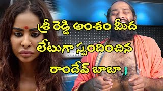 Ramdev Baba J Lately Reacted On Sri Reddy's Issue | Yoga | Politics |TFI | Top Telugu Tv