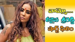 Short Film Related To Sri Reddy | Top Telugu Short Film | TFI | Model Coordinator | Top Telugu Tv