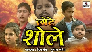 Chote sholay - Marathi Comdey Video - Sumeet Music