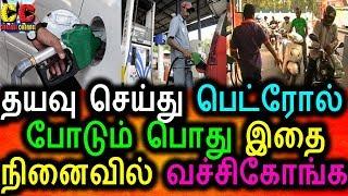Petrol போடும் போது இத கொஞ்சம் கவனிங்க|Petrol Bunk News|Petrol Bunk Tips|Petrol Rate Today