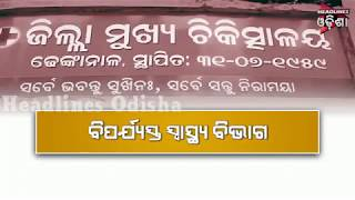 Various Problems Arriese At Dhenkanal District Medical