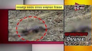 LandMine Blast In Nabarangapur Raighar