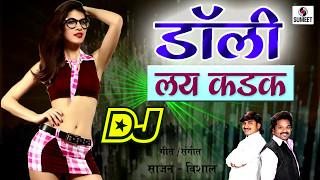 Dolly Lai Kadak DJ - new Marathi Lokgeet song - Sumeet Music