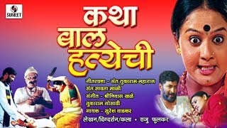 Katha Bal Hathyechi - Marathi Dramatic Movie - Chitrapat - Sumeet Music