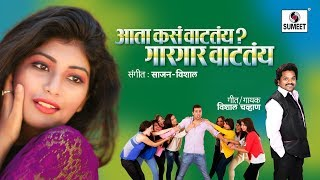 Aata Kasa Vaatatay Gaar Gaar Vaatatay- Marathi Lokgeet - Sumeet Music