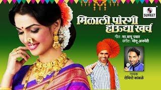 Milali Porgi Houdya Kharcha - Marathi Lokgeet - Sumeet Music